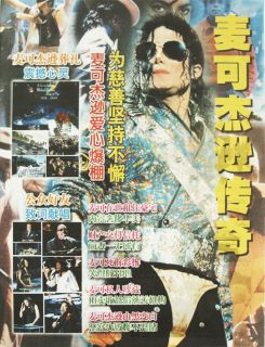 MICHAEL JACKSON The Legends Biography Chinese Language Newsprint